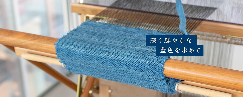 石田貴博公式サイト・藍染工房石田 伝統工芸藍染の服・ファッション・雑貨 -藍染工房石田のWEBサイト- 作品例